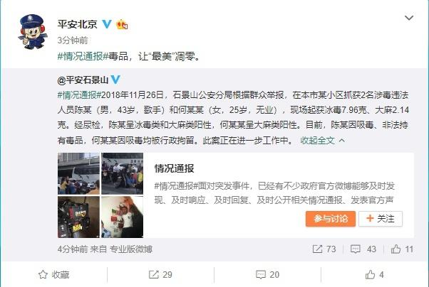 平安北京通报陈羽凡吸毒